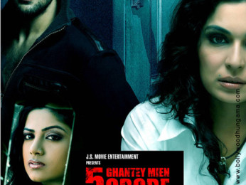 First Look Of The Movie 5 Ghantey Mien 5 Crore