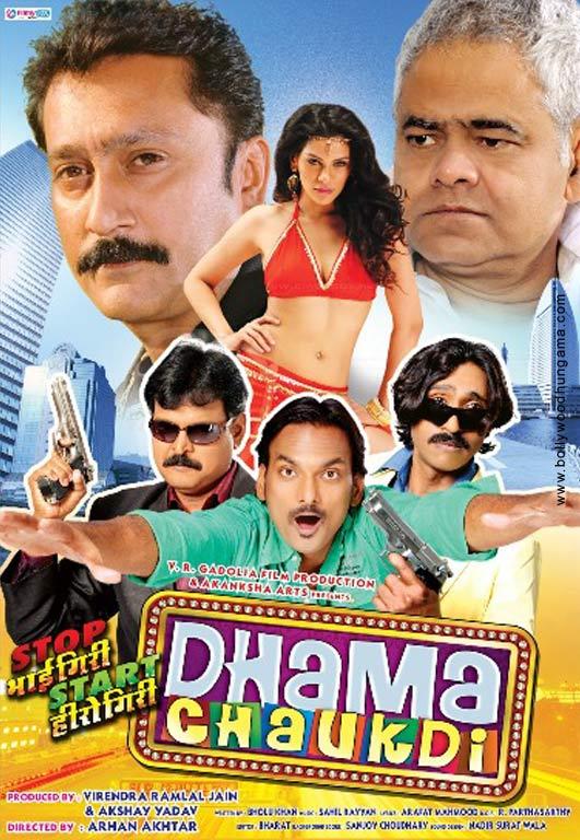 Dhama Chaukdi Cover