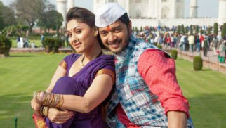 Theatrical Trailer (Wah Taj)